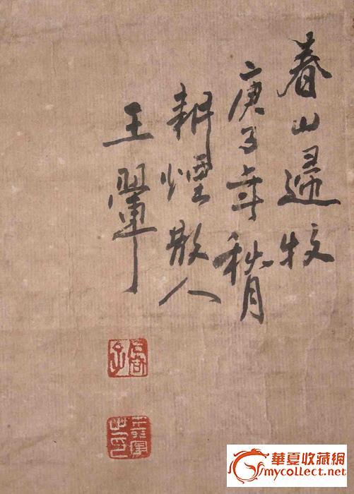 鉴定估价出售,来自藏友fjg2846-字画-其它-藏品鉴定