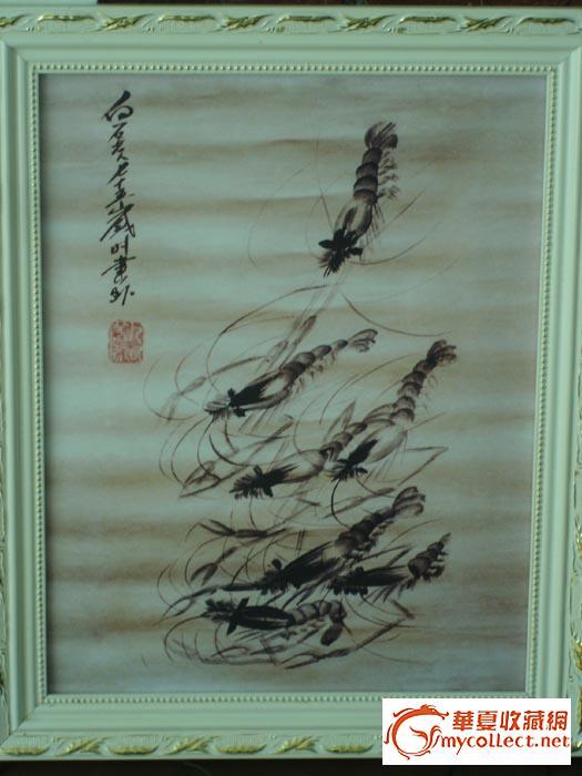 齐白石画虾-图1