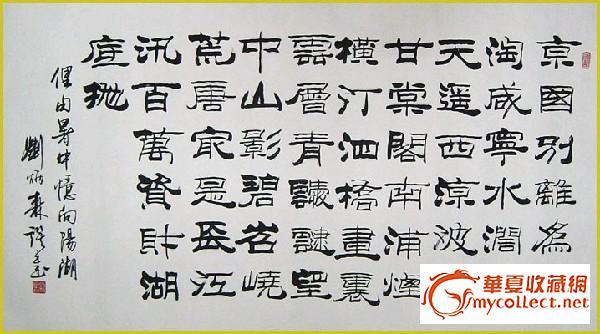刘字头像刘字图片-刘炳森书法