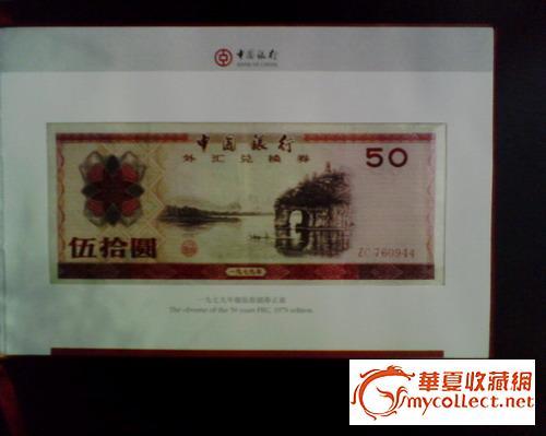 中国银行外币兑换表_出境旅行教你如何兑换外币最省钱外币兑换