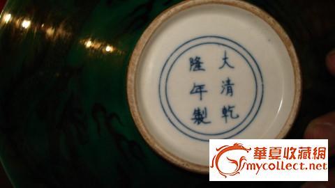 大清乾隆年制 瓷碗