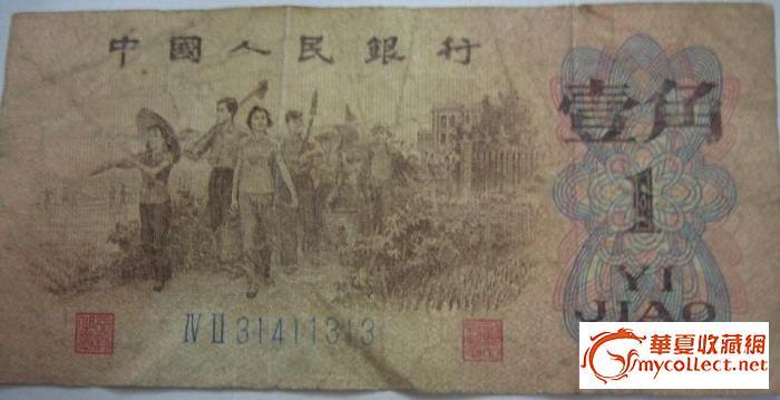 1962年版的一角钱纸币 高清图片