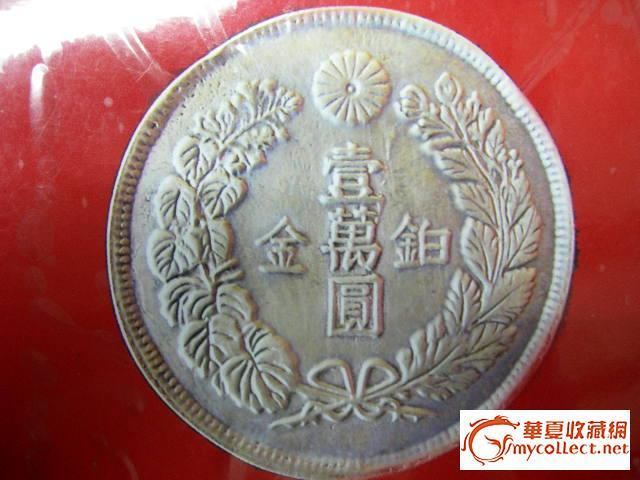大日本·明治八年 壹万圆铂金