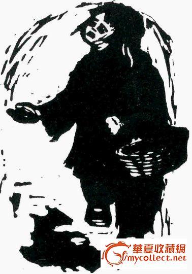 朱宣咸中国画,木刻版画作品