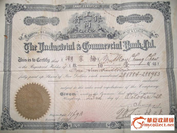 购买民国时代香港工商银行股票凭证_购买民国