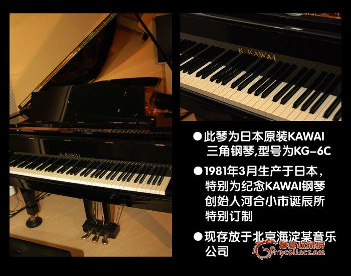 象牙键三角钢琴; 很少出现的现代珍贵工艺品