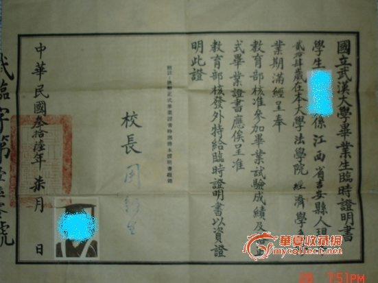民国武汉大学毕业证及学生证