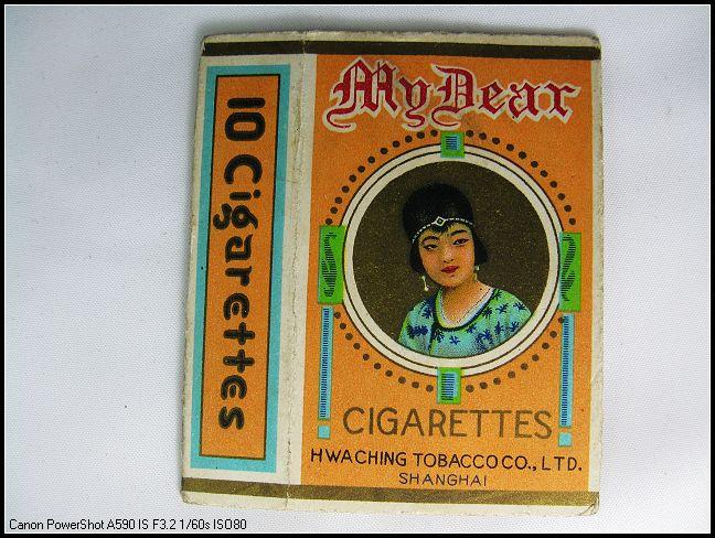 民国烟标,卖了