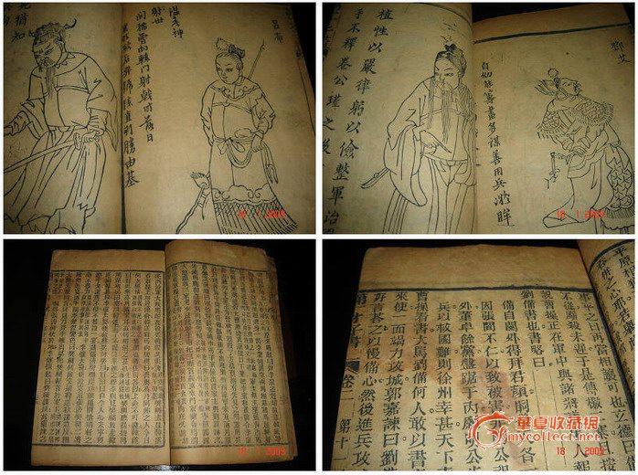 清光绪古籍小说精品木刻板第一才子书毛声山评三国志20册大全套