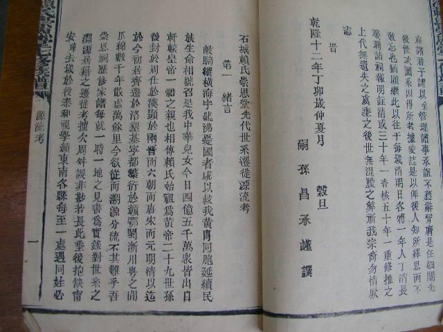 赖氏族谱 35本图片