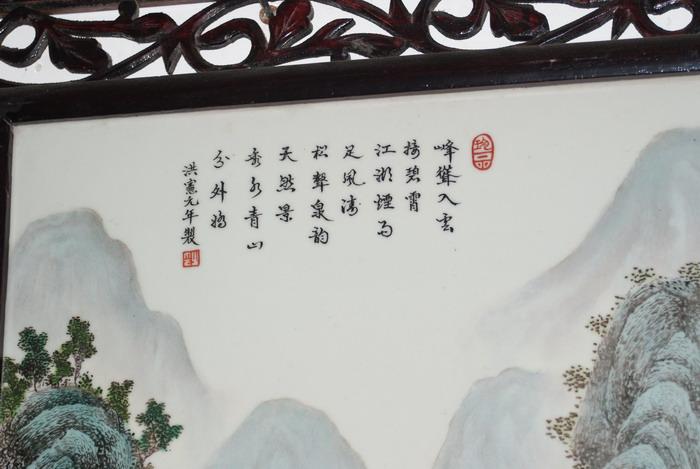 农村收来的洪宪元年款山水瓷版画,请估价