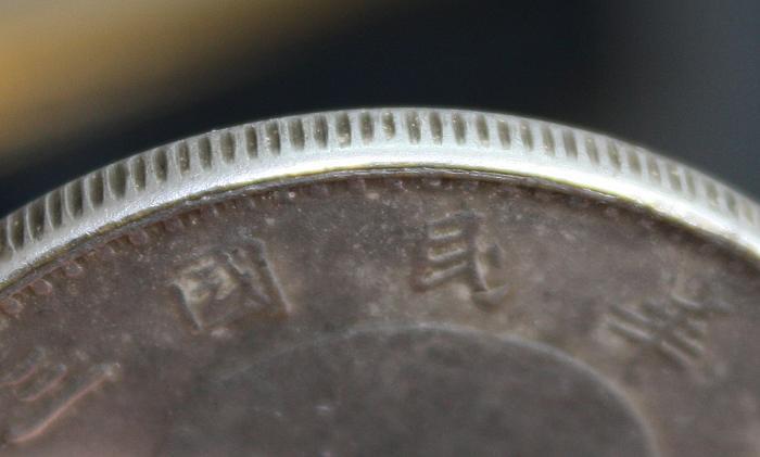 在拉萨太阳岛的一个商店买的,不知是真银假币?