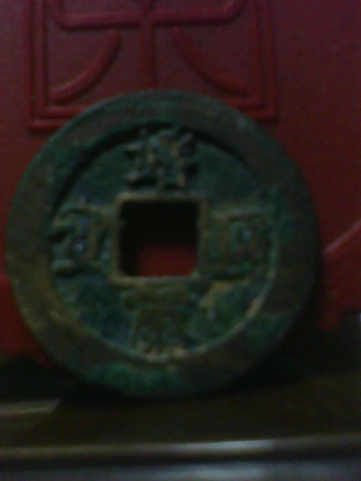 靖康元宝铁钱小平北宋铜钱古代货币图片_图片_红动手机版