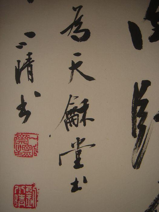 【书法播报】河南跳楼身亡官员兼职书协领导,书法售价8000/平尺 (6)