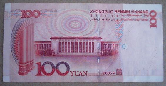 2005年100元错版人民币
