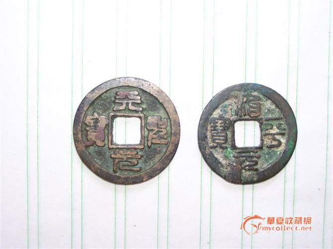 请教老师这两枚铜钱的名称?