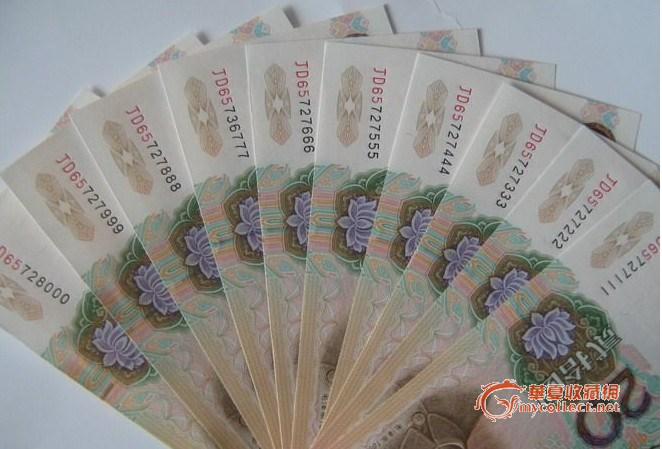 20元人民币10连号