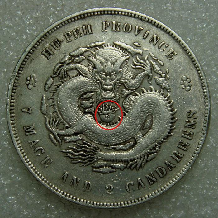 【银币世界】 湖北光绪、宣统龙洋_【银币世界