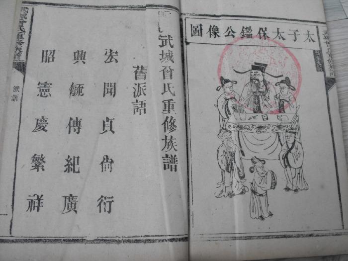 武城曾氏重修族谱..大家谈谈它的价值图片