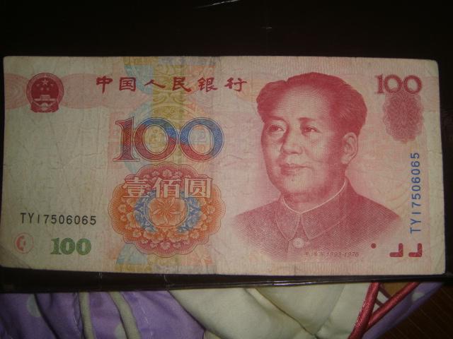 错版100元_错版100元鉴定_来自藏友开心童话_钱币鉴定