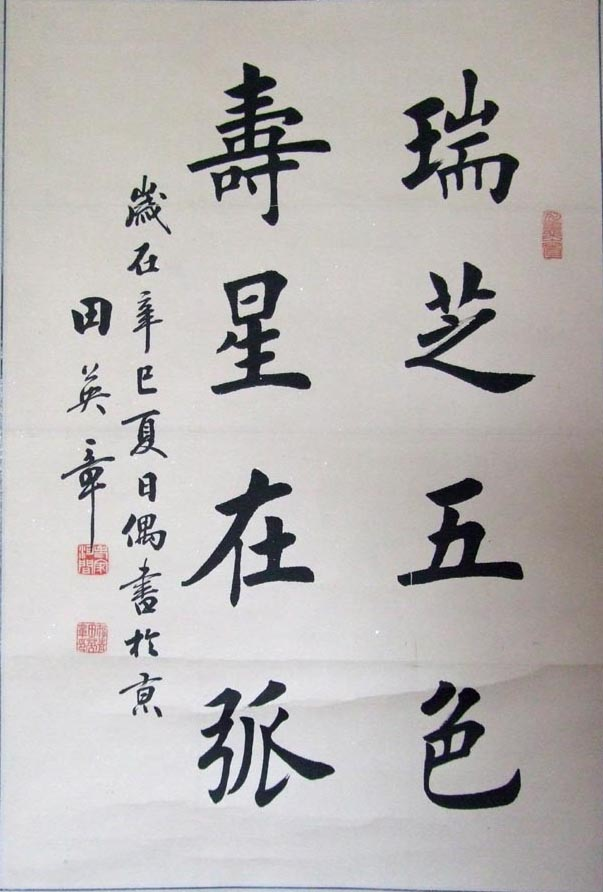 欧体硬笔楷书字帖