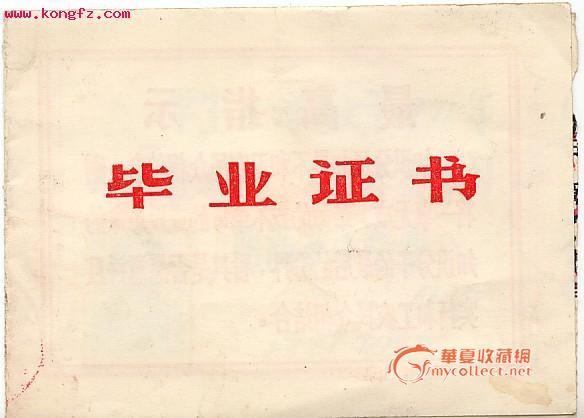 江苏+六八年小学毕业初中和七一年证书毕业证初中味的多我600字图片