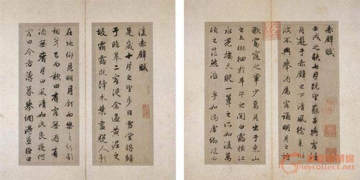 原属圆明园收藏,现藏于北京故宫博物院图片