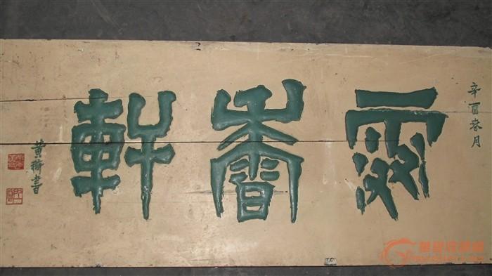 古代牌匾卡通素材
