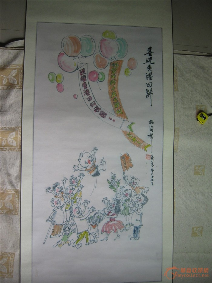 杨海峰最大的中国画宝宝_回归香港喜迎.v宝宝,两个漫画图片漫画图片