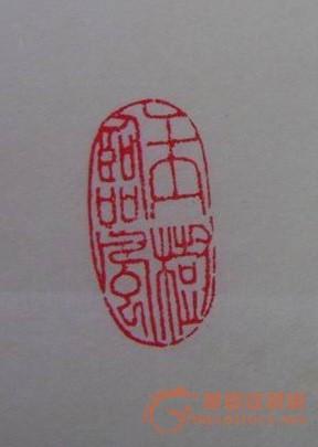 望海高歌唱老娘亲歌谱-清代黄寿山石薄艺印章,材质寿山石水坑黄冻,现在田黄的广义范围大