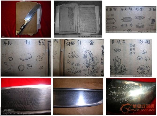 """中国古代冷兵器花纹刃""""楼兰宝刀""""(旋焊)"""