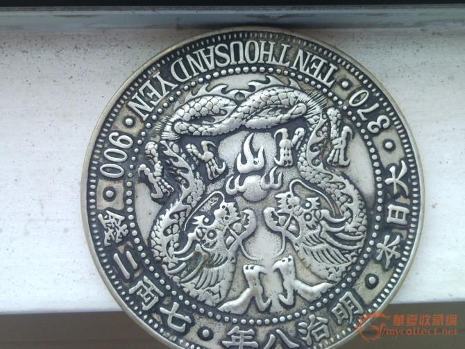 明治八年铂金一万元币