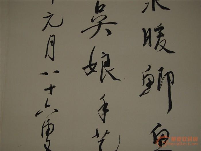 林散之晚年作品_林散之晚年作品鉴定_来自藏图片
