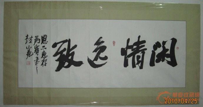沧海桑田xu 印章 zhongge5188 徐希国画 古玩甲 石虎国画 古玩甲 两张