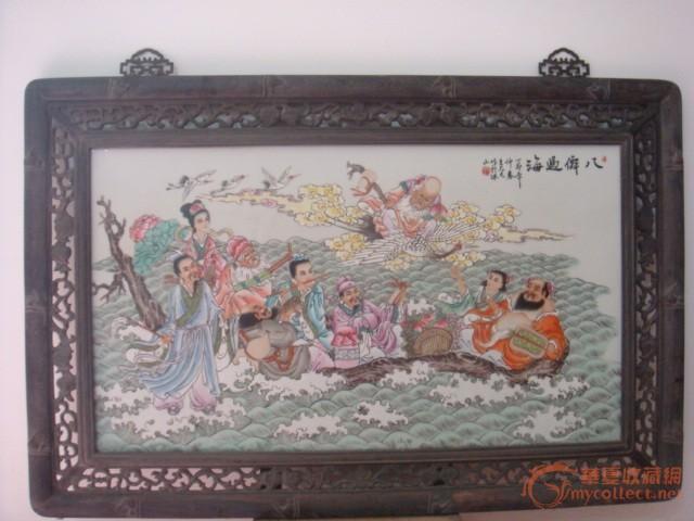 """王大凡""""八仙过海""""瓷画"""