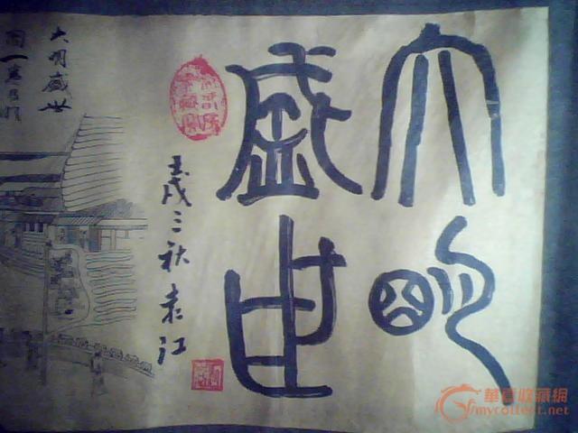 大明盛世 大明盛世鉴定 来自藏友开心 翁 字画 大明盛世 高清图片