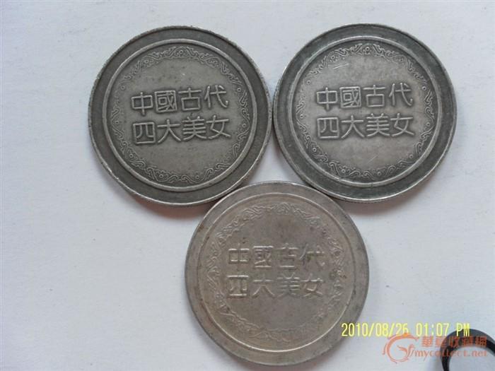 四大美女 来自藏友月牙儿 钱币
