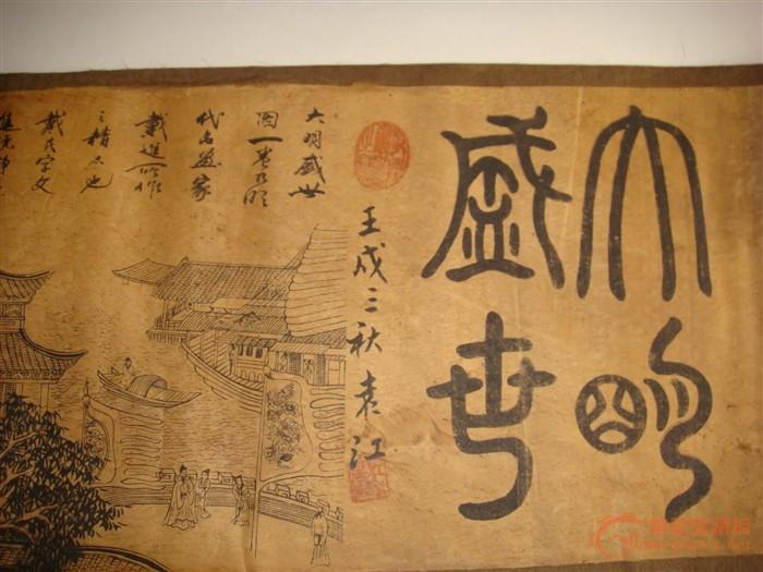 大明盛世 80107163 藏友藏品估价相册 共1条1 高清图片