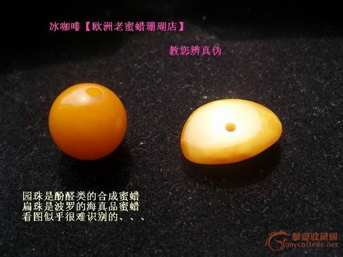 学习帖 介绍一种鉴别蜜蜡真伪的最直接方法 高清图片