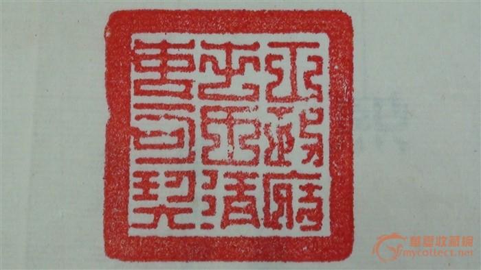 永昌元年铜印章