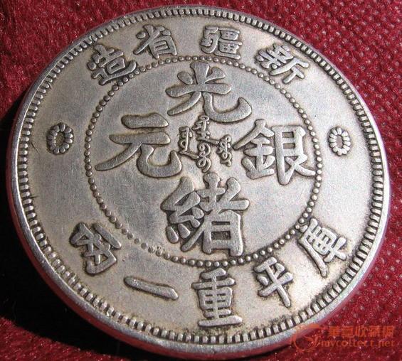 新疆省造光绪银元