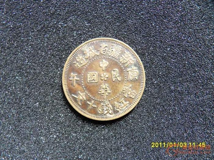 庚午新疆省城造中华民国双旗铜币