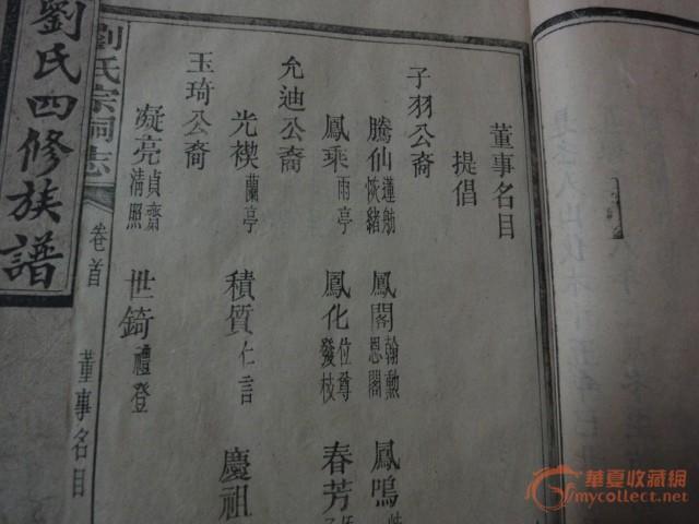刘氏族谱 不知放在哪里图片