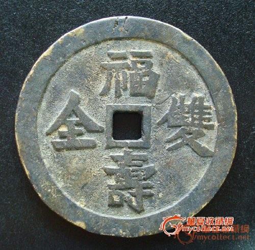 华夏收藏网首届花钱秀宝——福寿双全龙凤大花
