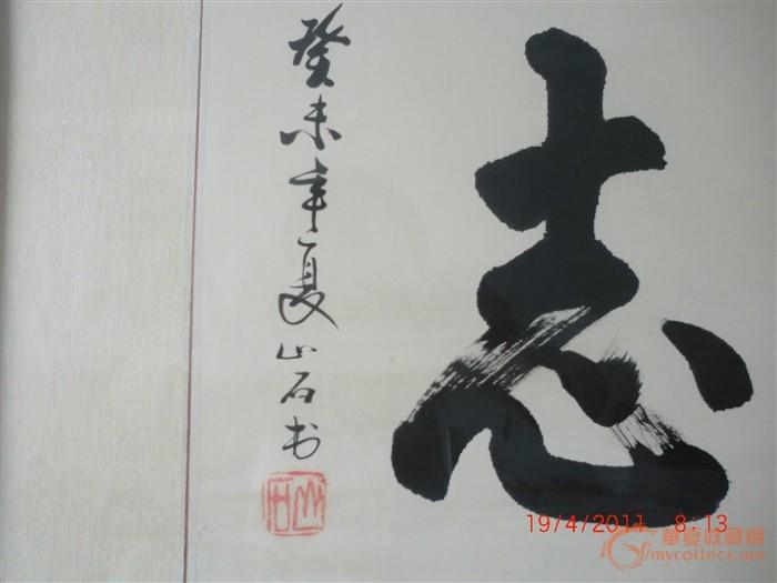 当代苏州著名的书法家山石老人作品鉴赏品评图片