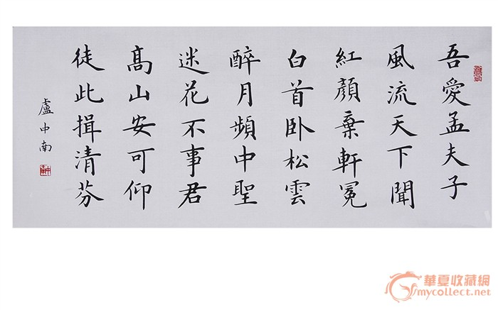 卢中南书法图片