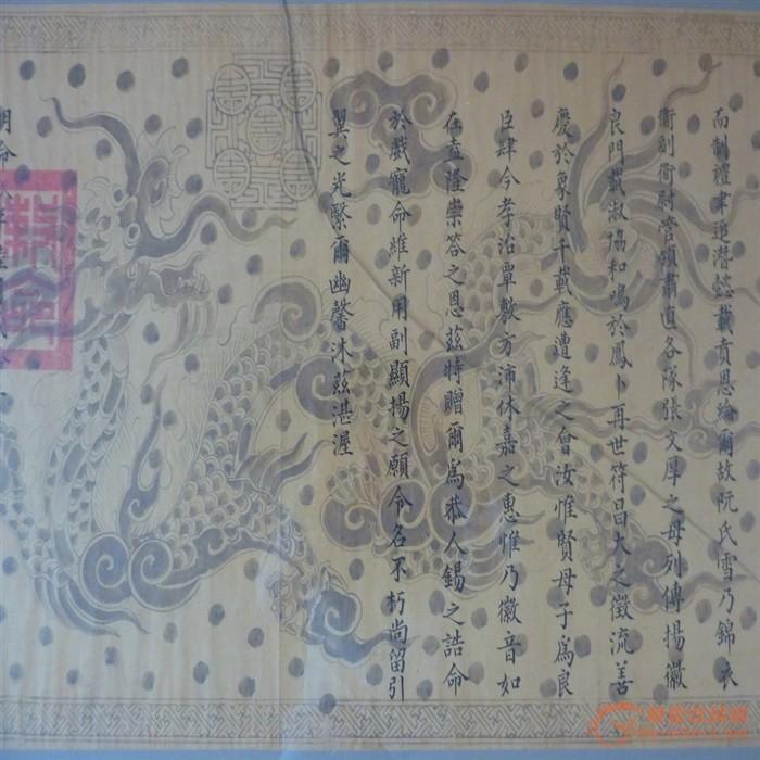 清朝龙纹书画