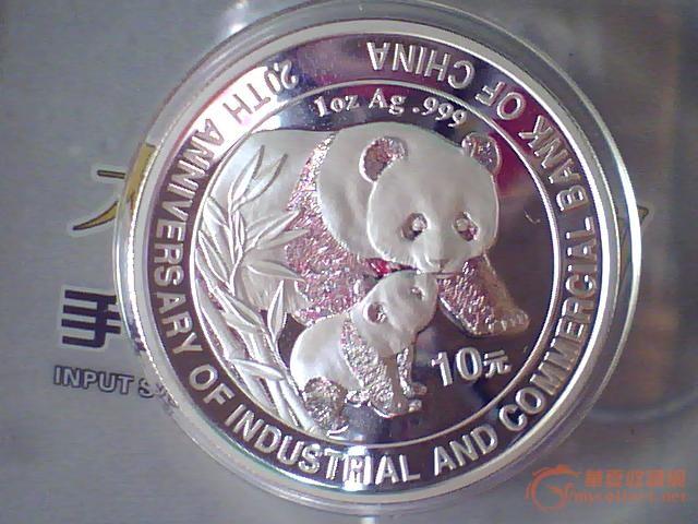 熊猫币-图1