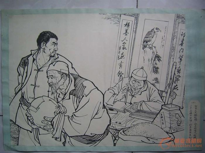 文革时代手绘图