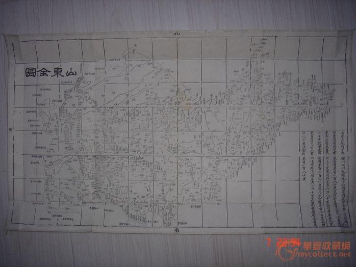 珍贵清代山东全图大尺幅木刻板白纸精印迄今最早最规范的地图